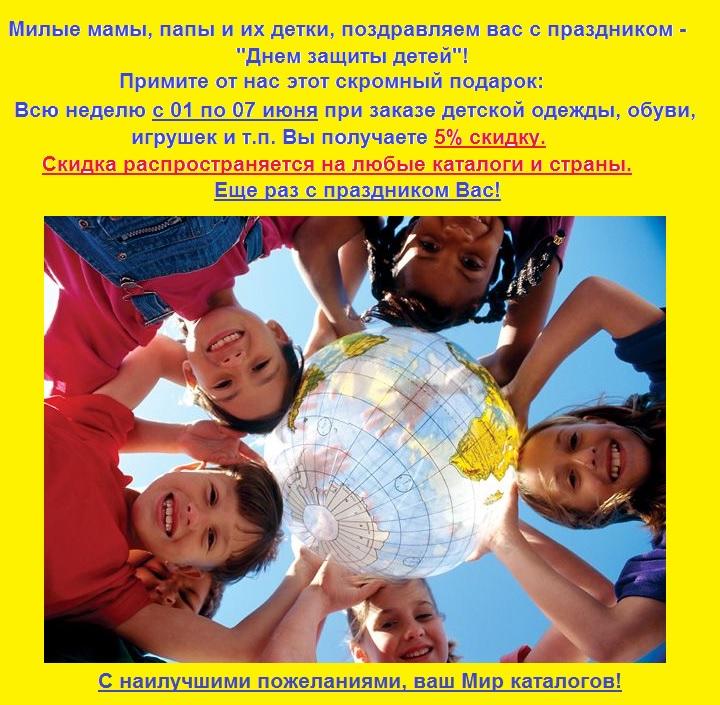 Международный день детей 1 июня поздравления